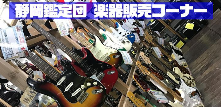 静岡鑑定団楽器販売スペース
